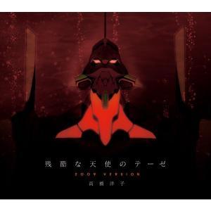 「残酷な天使のテーゼ 2009 VERSION」 高橋洋子 (Maxiシングル) 【通常仕様】|evastore