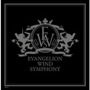 ヱヴァンゲリヲン新吹奏楽版 EVANGELION WIND SYMPHONY 其の2|evastore