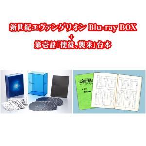 EVASTORE限定 新世紀エヴァンゲリオン Blu-ray BOX+第壱話アフレコ台本セット|evastore