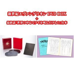 EVASTORE限定 新世紀エヴァンゲリオンTV放映版DVD BOX+最終話アフレコ台本セット|evastore