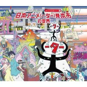 「日本アニメ(ーター)見本市の世界」オリジナルBGMシリーズ(1) 初回限定特別装丁盤|evastore