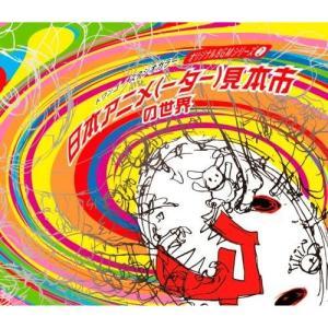 「日本アニメ(ーター)見本市の世界」オリジナルBGMシリーズ(2) 初回限定特別装丁盤|evastore