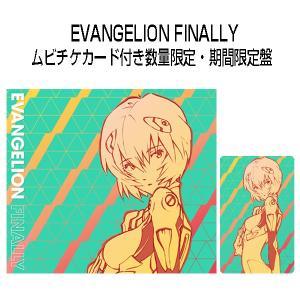 EVANGELION FINALLY ムビチケカード付き数量限定・期間限定盤(仮)[お届け予定:2020年5月中旬]|evastore