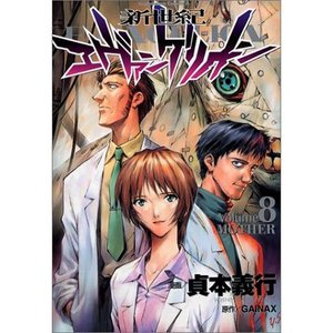 角川書店 コミックス・エース「新世紀エヴァンゲリオン」 8巻...