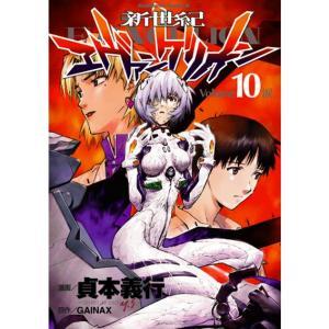 角川書店 コミックス・エース「新世紀エヴァンゲリオン」 10...