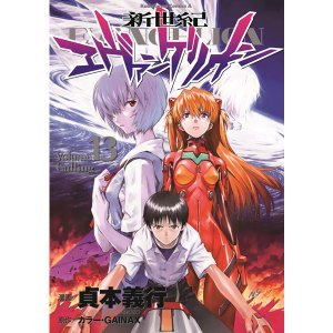 角川書店 コミックス・エース「新世紀エヴァンゲリオン」 13...