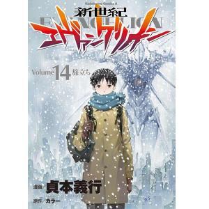角川書店 コミックス・エース「新世紀エヴァンゲリオン」 14...