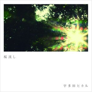 DVD 宇多田ヒカル 桜流し(EMI MUSIC JAPAN...