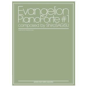 EVANGELION Piano Forte #1オフィシャルミュージックスコアブック(ヤマハミュージックメディア)|evastore