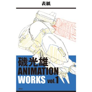 スタイル 磯光雄ANIMATION WORKS Vol.1|evastore