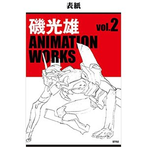 スタイル 磯光雄ANIMATION WORKS Vol.2|evastore