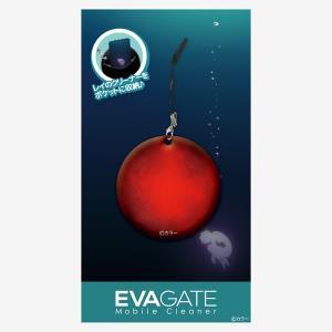 EVAGATE モバイルクリーナー第2弾 レイ コア|evastore
