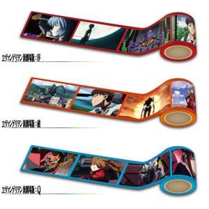 ヱヴァンゲリヲン新劇場版:序・破・Q 養生テープ(UC)3種セット[お届け予定:2020年1月]|evastore