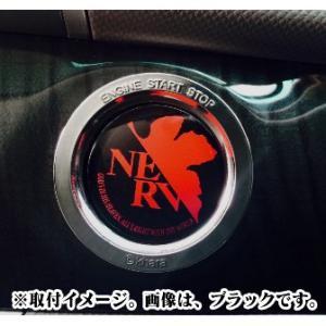 EVA AUTOMOTIVE ACCESSORY NERV仕様プッシュスタートボタンカバー レッド(EICHI)|evastore|03