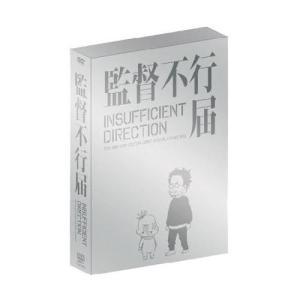 TVアニメシリーズ「監督不行届」DVD(初回限定特装版コミック付) evastore