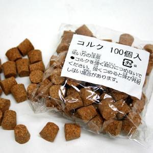コルク玉【Kタイプ用】 100個入り|event-goods