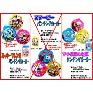 キャラクターパンチング ビニールヨーヨー 25入|event-goods