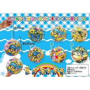 【BIG】ミニオンズビニールパンチヨーヨーBIG(空ビ) 12入|event-goods|03