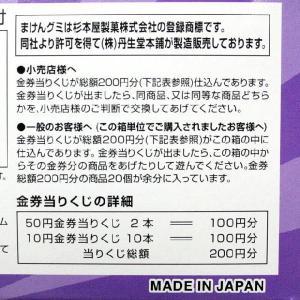 まけんグミ グレープ 100付【駄菓子】|event-goods|02