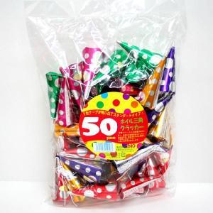 ホイル三角クラッカー 50入|event-goods