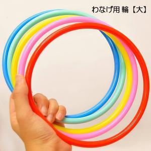 わなげ用輪(輪投げ用輪)【大】 10入|event-goods