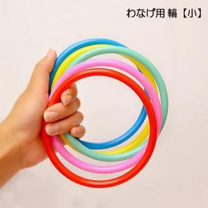 わなげ用輪(輪投げ用輪)【小】 10入|event-goods