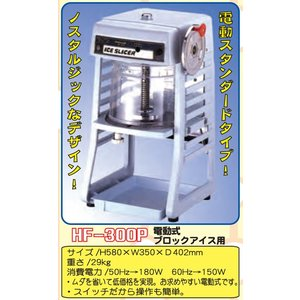 【販売】かき氷マシーン HF-300P 1台|event-goods