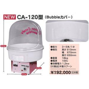 新綿菓子機CA-120型Bubbleカバー付き|event-goods