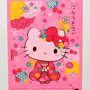 【小ロット】綿菓子袋(キティちゃん着物) 20枚入(わたがし用袋) event-goods