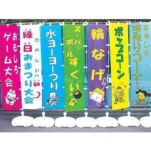 模擬店用のぼり旗 |event-goods
