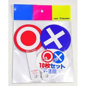 ○×プレート 10枚セット event-goods
