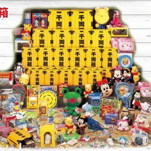 お楽しみ千両箱プレゼント 60名様用(コード20801/20000)|event-goods