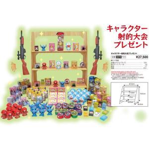 キャラクター射的大会プレゼント(コード20374/27500)|event-goods