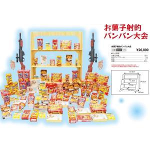 お菓子射的バンバン大会(20334/26800)|event-goods