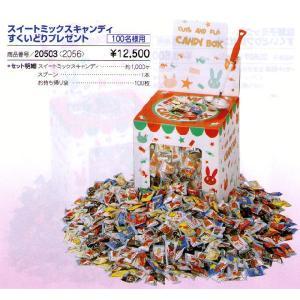 スイートミックスキャンディすくいどりプレゼント 100名様用(コード20503/12500)|event-goods