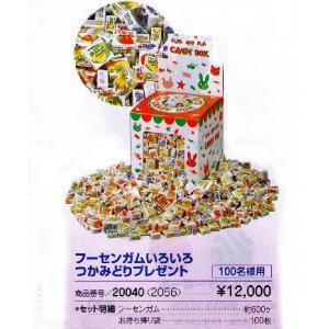 フーセンガムいろいろつかみどりプレゼント 100名様用(コード20040/12800)|event-goods