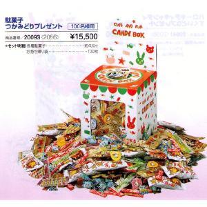 駄菓子つかみどりプレゼント 100名様用(コード20093/15500)|event-goods