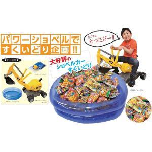 パワーショベル人気お菓子いろいろすくいどりキット 60名様用(コード21307/43000)|event-goods