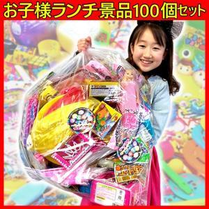 卒業新入学祝いにも最適なお子様ランチ景品おもちゃ玩具100個セット【送料無料(沖縄除く)】 event-goods