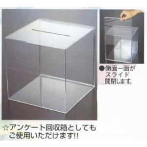 アクリル応募箱【完成品】|event-goods