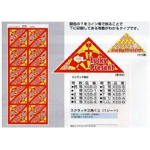 スクラッチ三角くじ 20枚付|event-goods