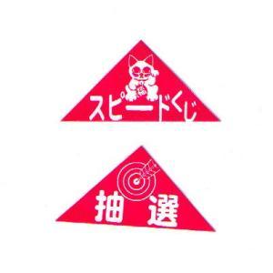 エアー抽選器専用くじ(貼り、完成品) 20枚|event-goods