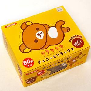 チョコッとリラックマ キャラメル風味(おみくじ付) 80個入【駄菓子】|event-goods