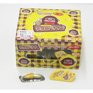チョコバナナ 80入【駄菓子】|event-goods