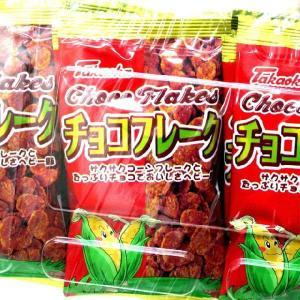 チョコフレーク 20入【駄菓子】|event-goods