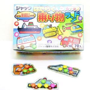 はたらく乗り物ランド(マーブルチョコ) 70入【超人気新商品!!駄菓子】|event-goods