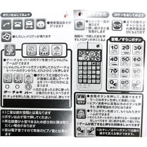 【アソート】ペンちゃん タッチパネル スマートフォン型 どちらか1個|event-goods|03