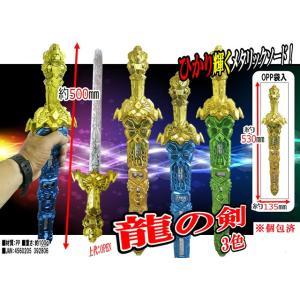 龍の剣【メタリック剣】 12入|event-goods