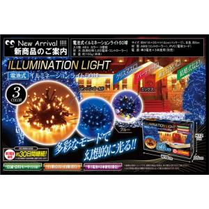 電池式イルミネーションライト 50球 【8種の点滅・点灯モード/自動点灯、自動消灯】|event-goods