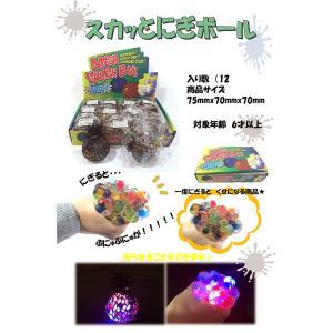 光るスカッとにぎボール(新型にぎにぎぶどうボール) 12入|event-goods|04